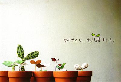 2010sotsutenDM001_s.jpg