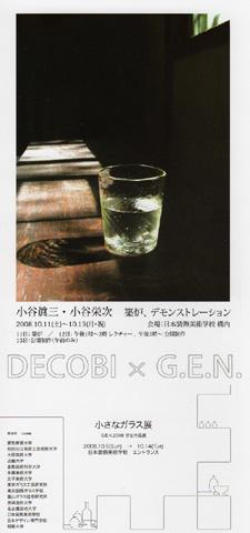 GEN_DM_ss.jpg