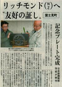 nagano_nippoh081120-ss.jpg